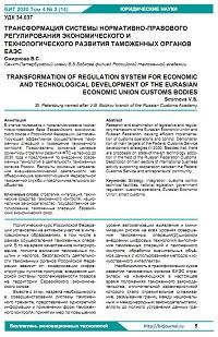 Трансформация системы нормативно-правового регулирования экономического и технологического развития таможенных органов ЕАЭС