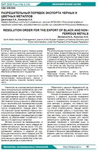 Разрешительный порядок экспорта черных и цветных металлов
