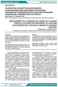 Разработка концептуальной модели унифицированной цифровой платформы оснащения таможенных органов техническими средствами таможенного контроля
