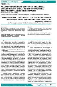Анализ современного состояния механизма осуществления оперативного мониторинга совершения таможенных операций