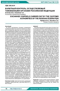 Валютный контроль, осуществляемый таможенными органами Российской Федерации