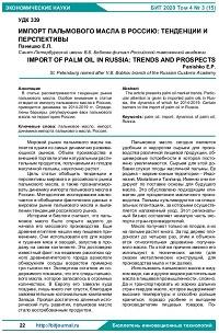 Импорт пальмового масла в Россию: тенденции и перспективы