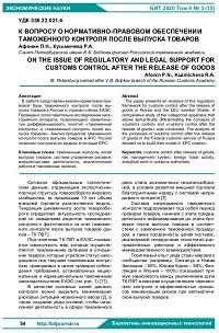 К вопросу о нормативно-правовом обеспечении таможенного контроля после выпуска товаров