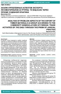 Анализ проблемных аспектов экспорта лесоматериалов 44 группы  ТН ВЭД ЕАЭС через призму судебной практики