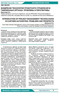 Внедрение технологий проектного управления в таможенных органах: проблемы и перспективы