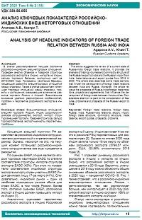 Анализ ключевых показателей российско-индийских внешнеторговых отношений