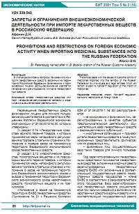 Запреты и ограничения внешнеэкономической деятельности при импорте лекарственных веществ в Российскую Федерацию