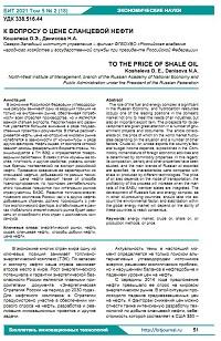 К вопросу о цене сланцевой нефти
