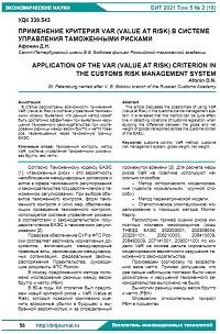 Применение критерия VaR (Value at Risk) в системе управления таможенными рисками