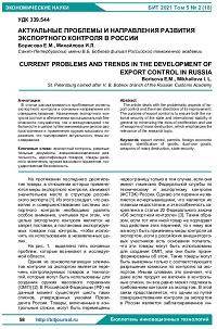 Актуальные проблемы и направления развития экспортного контроля в России