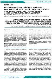 Организация взаимодействия структурных подразделений электронной таможни и таможен фактического контроля: типовая схема и основные результаты взаимодействия