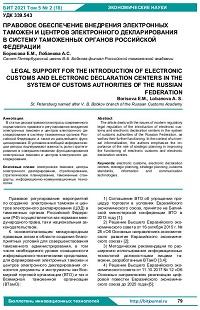 Правовое обеспечение внедрения электронных таможен и центров электронного декларирования в систему таможенных органов Российской Федерации