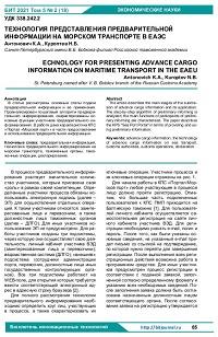 Технология представления предварительной информации на морском транспорте в ЕАЭС