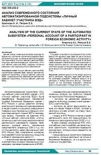 Анализ современного состояния автоматизированной подсистемы «Личный кабинет участника ВЭД»