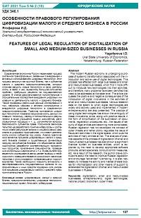 Особенности правового регулирования цифровизации малого и среднего бизнеса в России